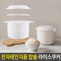 전자레인지용 미니 밥솥 라이스쿠커 4인용 자취 혼밥