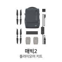 [DJI] 매빅2 플라이모어 키트 MAVIC2 KIT