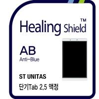 에스티 유니타스 단기탭 2.5 시력보호 필름 전면 1매