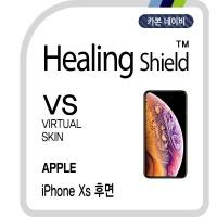 아이폰Xs 카본 네이비 후면보호필름 1매(케이스형)