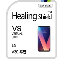 LG V30 후면 버츄얼스킨-카본 화이트 1매