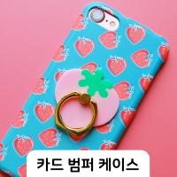 스마트링 카드 범퍼 케이스-딸기민트