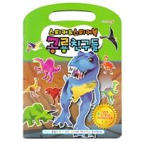 스티커&스티커앨범 공룡친구들/1052