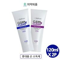 ZIUM [1+1] 의약외품인증/ 휴대용 손소독제 겔120ml