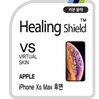 아이폰Xs 맥스 카본 블랙 후면 필름 1매(케이스형)