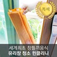 본사정품_2019년형 윈클리니 유리창청소도구 아파트