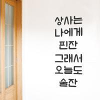 cd478-오늘도술잔(중형)_그래픽스티커