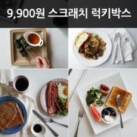 [무료배송] 앤더리빙 2018 스크래치 럭키박스