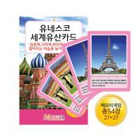 세계유산카드