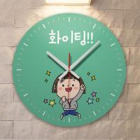 cd391-화이팅_인테리어벽시계