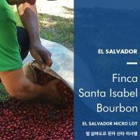 [송도동 커피공장] 엘살바도르 핀카 산타 이사벨 버번 (El Salvador) 200g