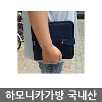 하모니카가방/6개짜리
