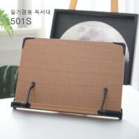 S501 독서대(오크색) 책받침대