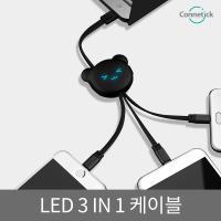 커네틱 미니베어 3in1 LED 충전 케이블 C타입 8핀 5핀