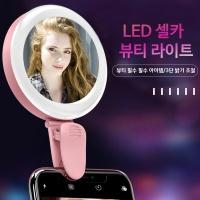 LED 셀카조명 스마트 거울 핸드폰 폰링 라이트 002