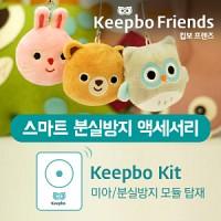 [Keepbo 킵보 프렌즈] 스마트분실방지액세서리