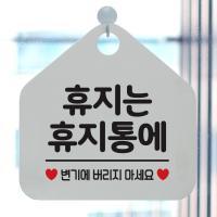 오픈 휴무 안내판 카페 팻말 060휴지는휴지통오각20cm