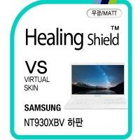 노트북9 올웨이즈 NT930XBV 하판 매트 보호필름 2매