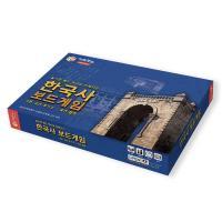 에듀보드 한국사 보드게임 4편 (조선후기II-휴전협정)