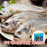 [엔젤쿡] 녹차숙성 특대 부세굴비 1미 3미 5미 세트