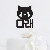 [인디고샵] 고양이 얼굴 이름 맞춤 케이크토퍼