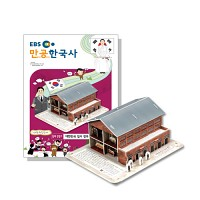 [EBS 만공한국사] 일제강점기_대한민국 임시 정부