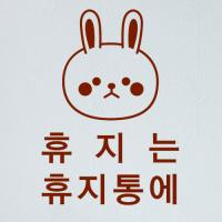 ci990-휴지는휴지통에매너토끼_그래픽스티커