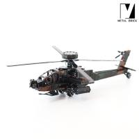 [메탈브릭] 헬리콥터