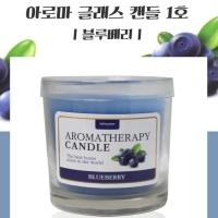 아로마 테라피 글라스 캔들 향초 블루베리 1호