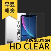 (2매)레볼루션HD 올레포빅 광택액정필름 아이폰XR