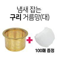 구리 싱크대거름망 싱크대배수구교체 주방 씽크대(대)