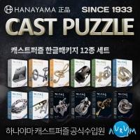 캐스트퍼즐 한글패키지 12종 세트 /cast puzzle