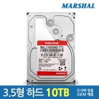 마샬 3.5형 데스크탑용 하드디스크 10TB MAL310000NS
