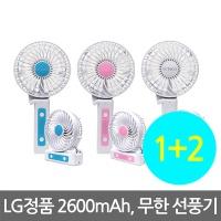 (1+2) 엑타코 무한2 LG정품 2600mAh 휴대용 미니 핸디 선풍기