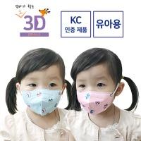 [블루]엄마가 찾는 그3D 입체유아마스크1~3세(10매)
