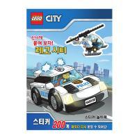 레고 시티 스티커 놀이북 1