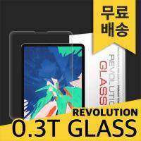 레볼루션글라스 0.3T 강화유리 아이패드프로 11