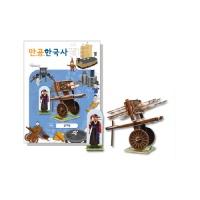 [만공한국사] 조선_신기전