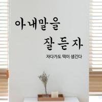 pk149-아내말을잘듣자_그래픽스티커