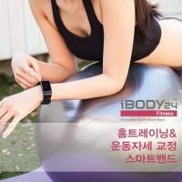 [스크래치] 아이바디24 / 스마트밴드 + 1:1홈트레이닝