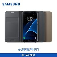 S삼성전자 갤럭시S7플립월렛커버/EF-WG930P