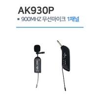 무선 마이크 AK-930P