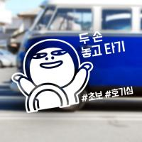 자동차 포인트 스티커 호기심 만땅
