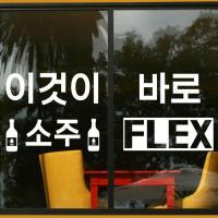 ia548-소주맥주FLEX_그래픽스티커