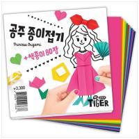 [삼성출판사] 공주 종이접기 : 색종이 80장