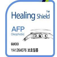 구찌 YA1264076 올레포빅 액정보호필름2매(HS1765444)
