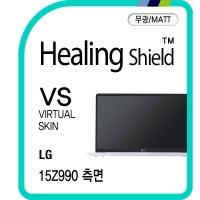 LG 그램 15Z990 측면 테두리 매트 필름 세트(각 2매)