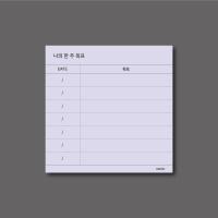 [mmim] 단메모지 (3) 나의한주목표