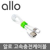 알로 마이크로5핀 USB 고속충전 케이블 5핀 휴대폰 태블릿