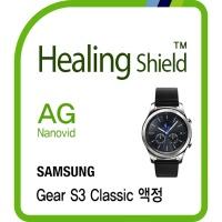 [힐링쉴드] 기어S3 클래식 AG Nanovid 지문방지 액정보호필름 2매+후면 심박센서 보호필름 2매(HS165437)